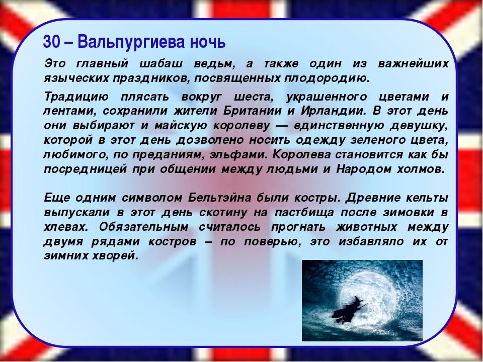 30 – Вальпургиева ночь Это главный шабаш ведьм, а также один из важнейших яз...