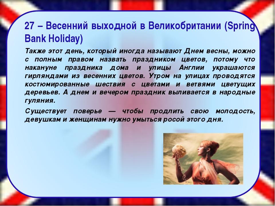 27 – Весенний выходной в Великобритании (Spring Bank Holiday) Также этот ден...