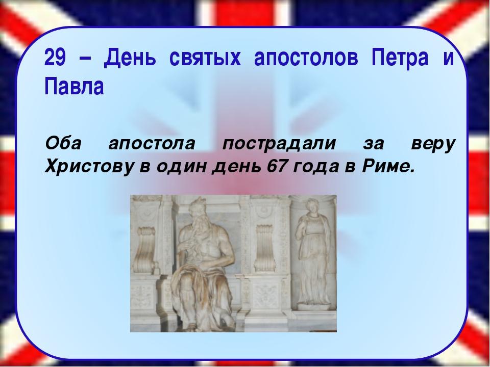 29 – День святых апостолов Петра и Павла Оба апостола пострадали за веру Хри...