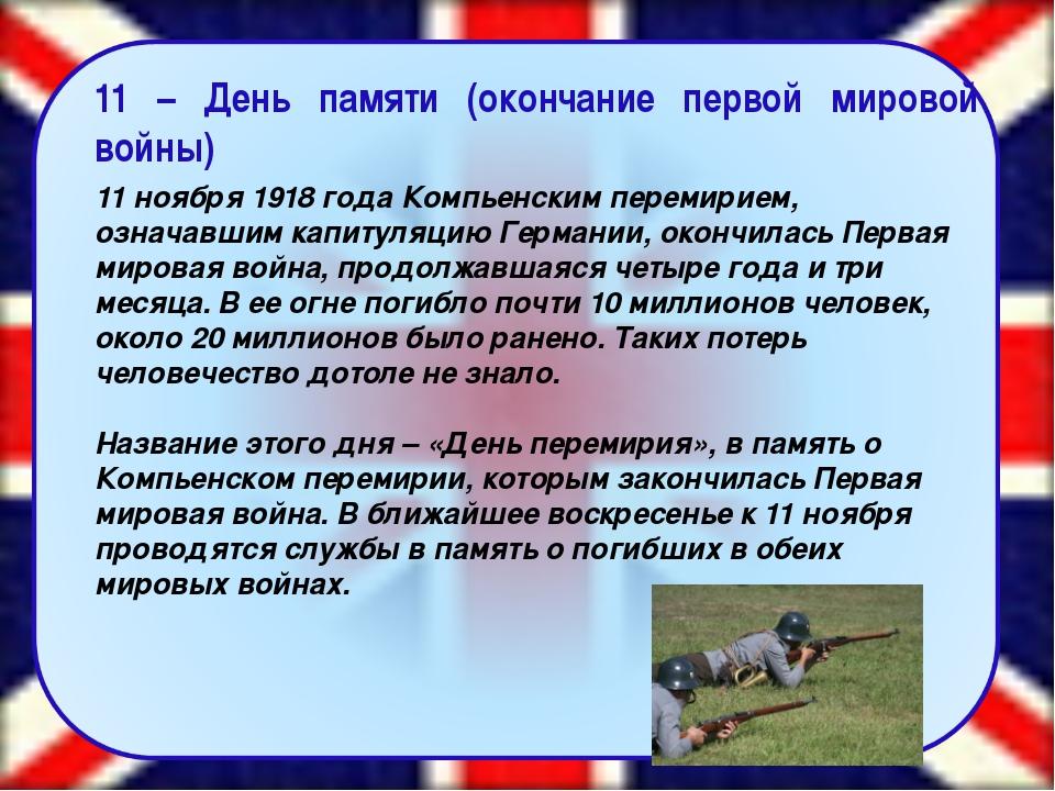 11 – День памяти (окончание первой мировой войны) 11 ноября 1918 года Компье...