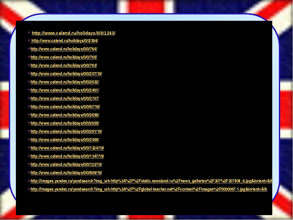 http://www.calend.ru/holidays/0/0/1263/ http://www.calend.ru/holidays/0/0/39...