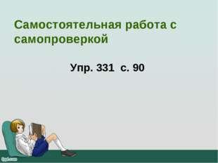 Самостоятельная работа с самопроверкой Упр. 331 с. 90