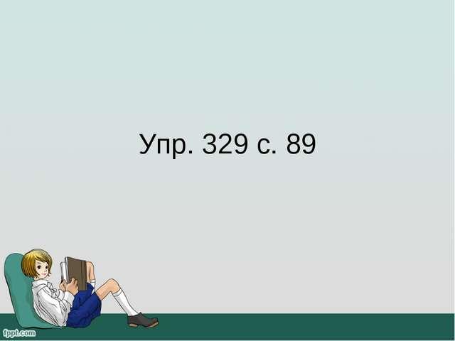Упр. 329 с. 89