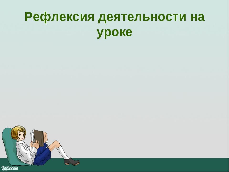 Рефлексия деятельности на уроке