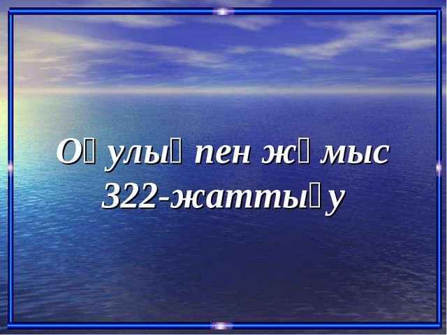 Оқулықпен жұмыс 322-жаттығу