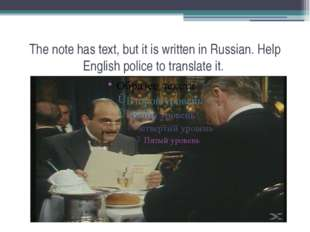 The note has text, but it is written in Russian. Help English police to trans
