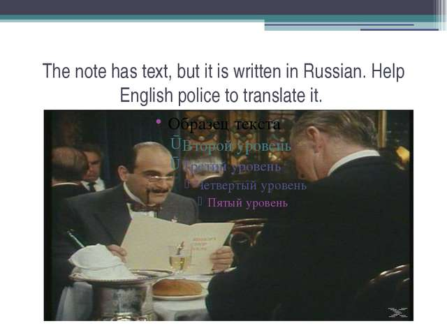 The note has text, but it is written in Russian. Help English police to trans...