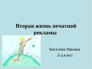 Вторая жизнь печатной рекламы Киселева Милана 3-д класс