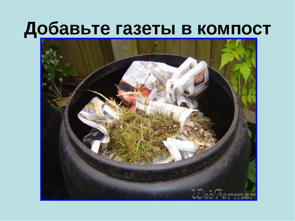 Добавьте газеты в компост