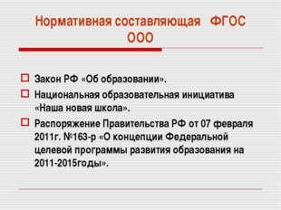 Нормативная составляющая ФГОС ООО Закон РФ «Об образовании». Национальная обр