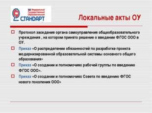 Локальные акты ОУ Протокол заседания органа самоуправления общеобразовательн