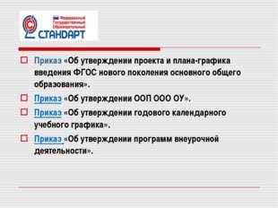 Приказ «Об утверждении проекта и плана-графика введения ФГОС нового поколения