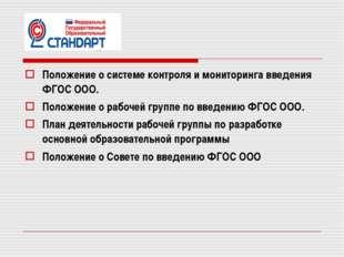 Положение о системе контроля и мониторинга введения ФГОС ООО. Положение о раб