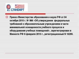 Приказ Министерства образования и науки РФ от 04 октября 2010 г. № 986 «Об ут