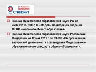Письмо Министерства образования и науки РФ от 25.02.2011г. №03-114 «Модель мо