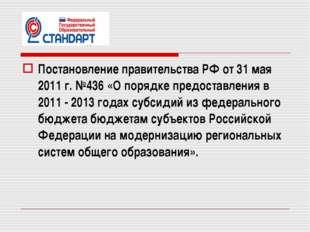 Постановление правительства РФ от 31 мая 2011 г. №436 «О порядке предоставлен