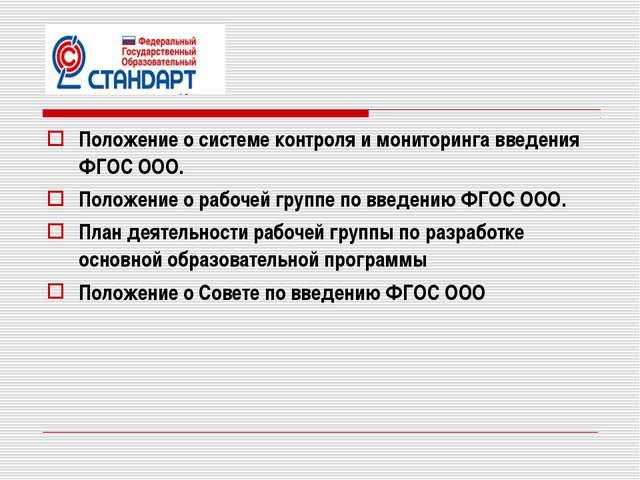 Положение о системе контроля и мониторинга введения ФГОС ООО. Положение о раб...
