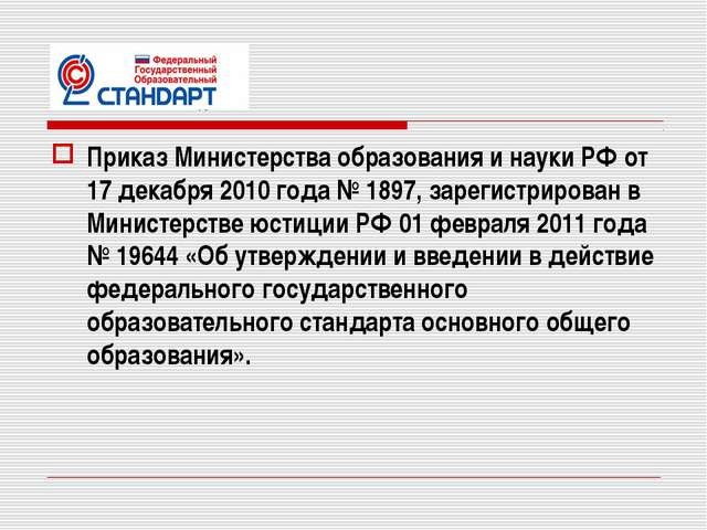 Приказ Министерства образования и науки РФ от 17 декабря 2010 года № 1897, за...
