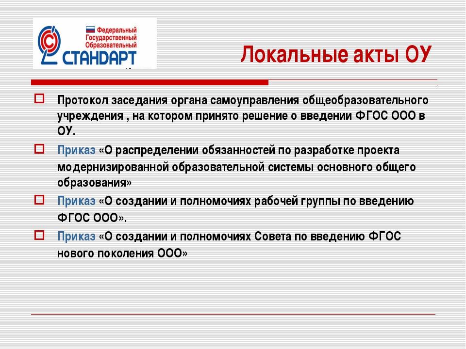 Локальные акты ОУ Протокол заседания органа самоуправления общеобразовательн...