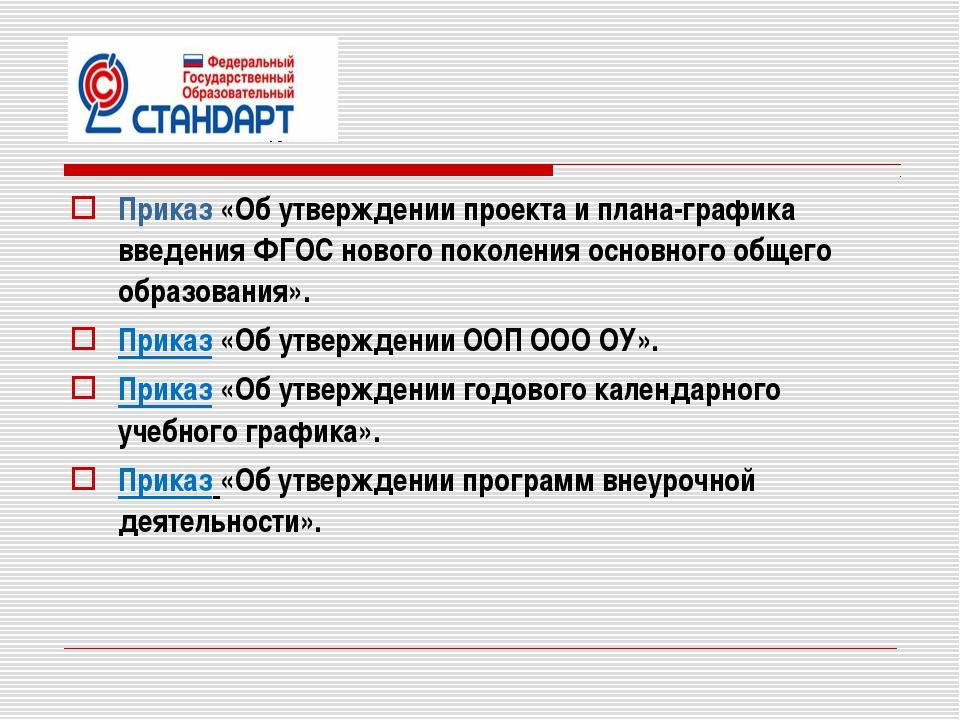 Приказ «Об утверждении проекта и плана-графика введения ФГОС нового поколения...