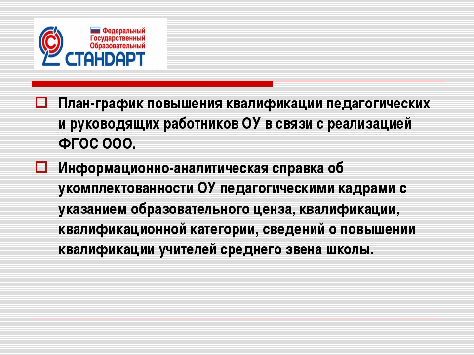План-график повышения квалификации педагогических и руководящих работников ОУ...