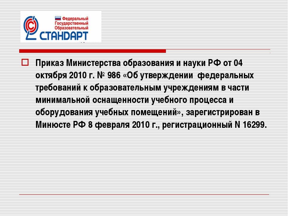 Приказ Министерства образования и науки РФ от 04 октября 2010 г. № 986 «Об ут...