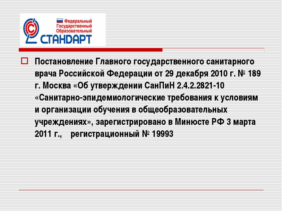 Постановление Главного государственного санитарного врача Российской Федераци...