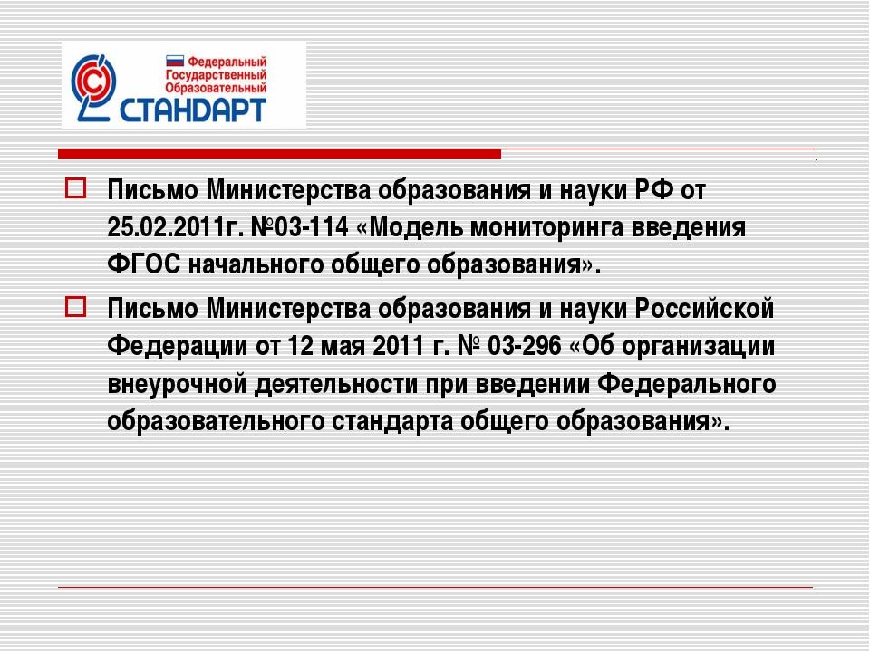 Письмо Министерства образования и науки РФ от 25.02.2011г. №03-114 «Модель мо...