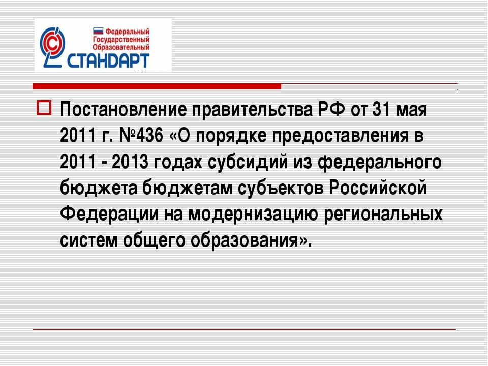 Постановление правительства РФ от 31 мая 2011 г. №436 «О порядке предоставлен...