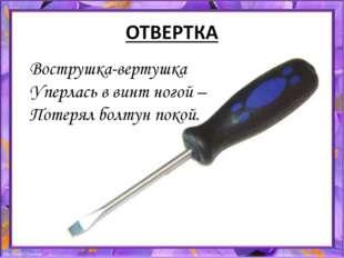 ОТВЕРТКА