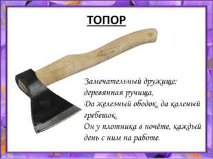 ТОПОР