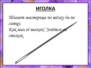 ИГОЛКА
