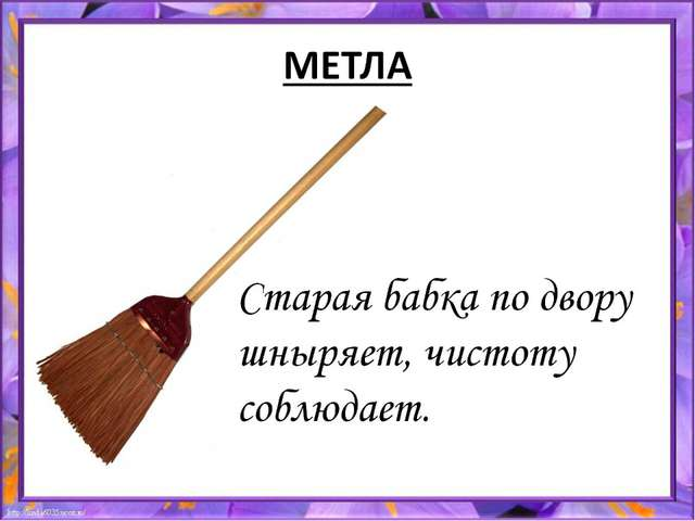 МЕТЛА
