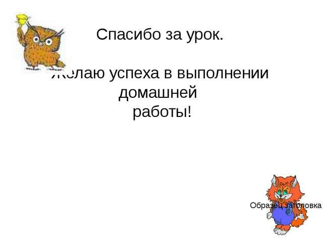 Спасибо за урок. Желаю успеха в выполнении домашней работы!