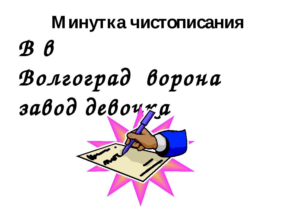 Минутка чистописания В в Волгоград ворона завод девочка