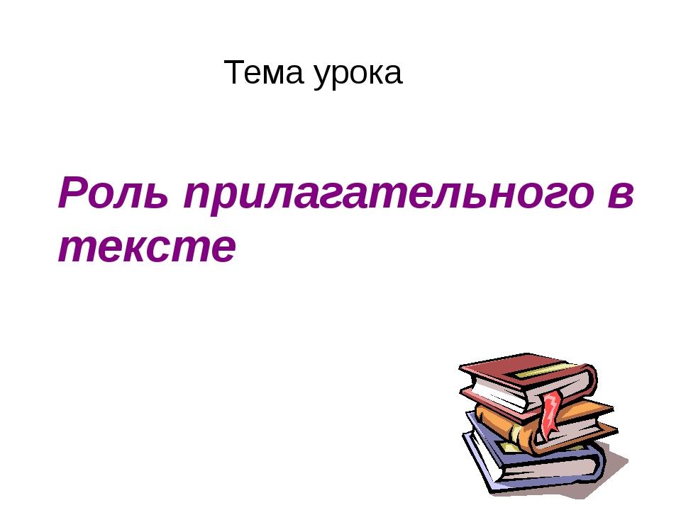 Тема урока Роль прилагательного в тексте