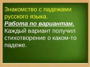 Знакомство с падежами русского языка. Работа по вариантам. Каждый вариант по