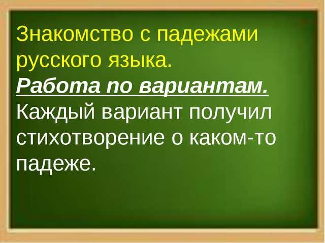 Знакомство с падежами русского языка. Работа по вариантам. Каждый вариант по...