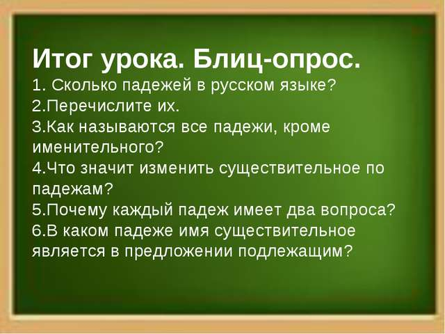 Итог урока. Блиц-опрос. 1. Сколько падежей в русском языке? 2.Перечислите их...