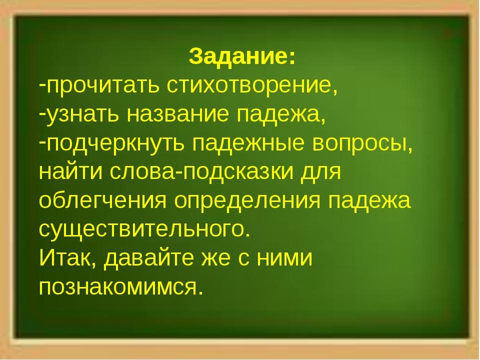Задание: прочитать стихотворение, узнать название падежа, подчеркнуть падежны...