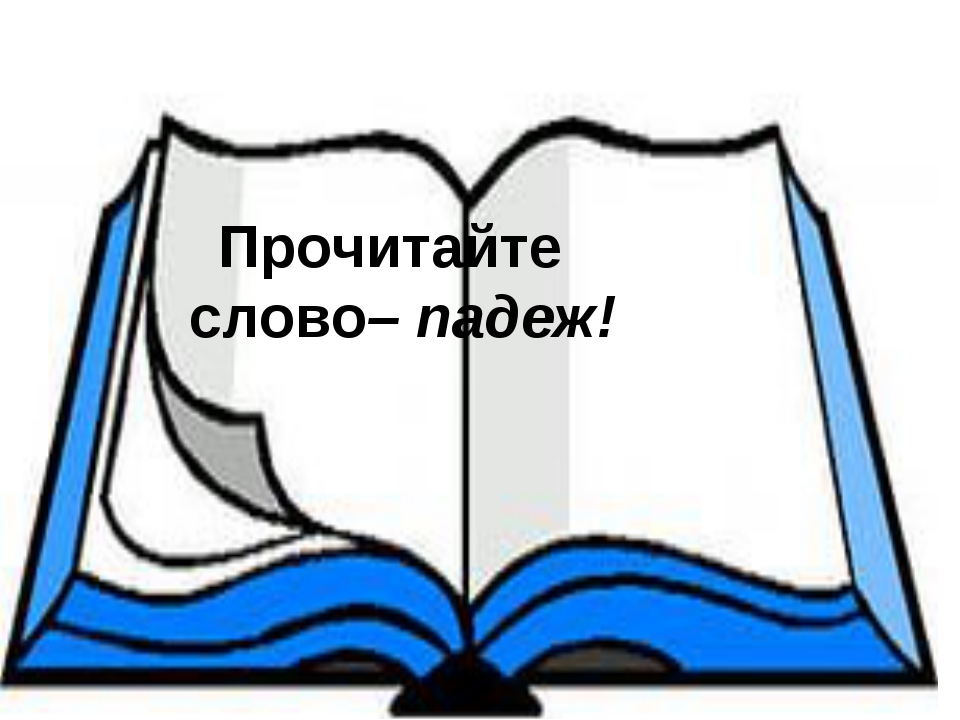 Прочитайте слово– падеж!