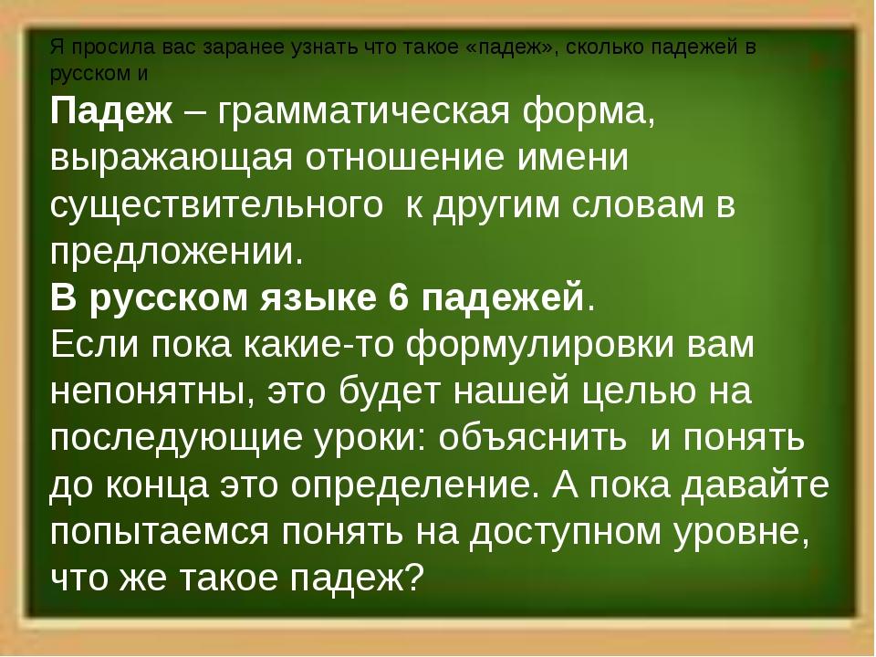 Я просила вас заранее узнать что такое «падеж», сколько падежей в русском и П...