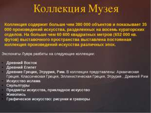 Коллекция Музея Коллекция содержит больше чем 380 000 объектов и показывает 3