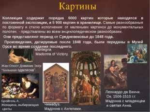 Коллекция содержит порядка 6000 картин которые находятся в постоянной экспози