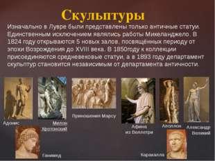 Изначально в Лувре были представлены только античные статуи. Единственным иск
