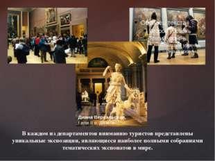 В каждом из департаментов вниманию туристов представлены уникальные экспозици