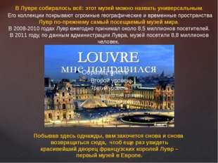 В Лувре собиралось всё: этот музей можно назвать универсальным. Его коллекции