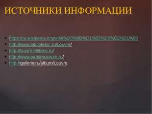 https://ru.wikipedia.org/wiki/%D0%9B%D1%83%D0%B2%D1%80 http://www.bibliotekar
