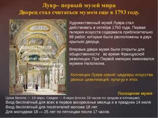 Лувр– первый музей мира Дворец стал считаться музеем еще в 1793 году. Коллекц