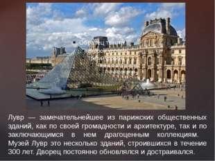 Лувр — замечательнейшее из парижских общественных зданий, как по своей громад